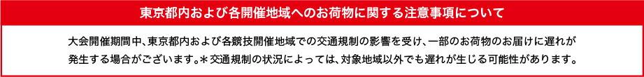 東京都内および各開催地域へのお荷物に関する注意事項について
