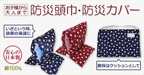 安心の日本製 綿100% 防災頭巾・防災カバー お子様から大人まで  いざという時、頭部の保護に 普段はクッションとして