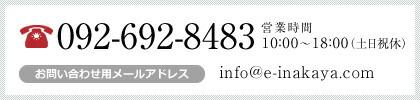 092-672-7207