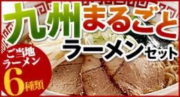 九州まるごとラーメンセット