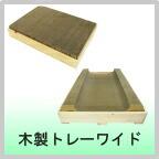 木製トレーワイド