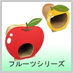 フルーツシリーズ