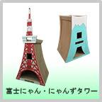 富士・にゃんずタワー