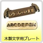 木製文字用プレート