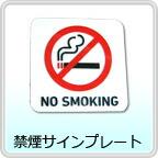 禁煙サインプレート