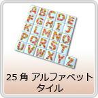 25角アルファベットタイル