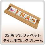 25角アルファベットタイル用コルクフレーム