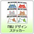 「猫」デザインステッカー
