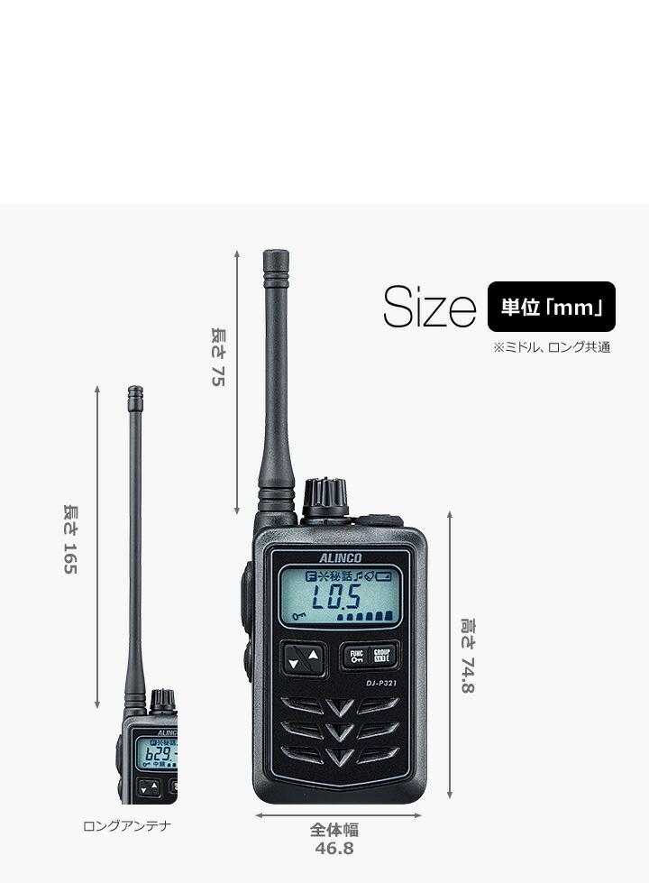 DJ-P321の寸法です