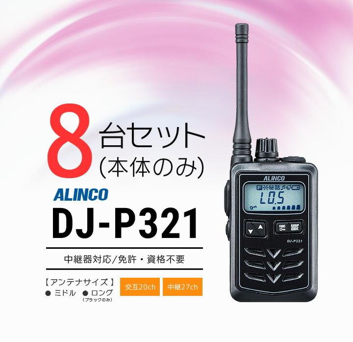 アルインコインカム DJ-P321 8台セット(本体のみ)