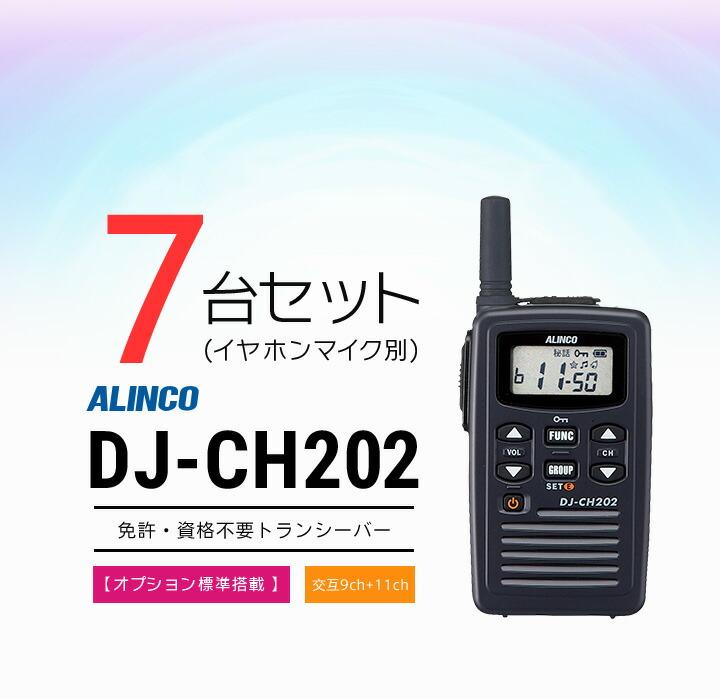 動きやすい薄型・軽量インカム、アルインコDJ-CH202_7台セット