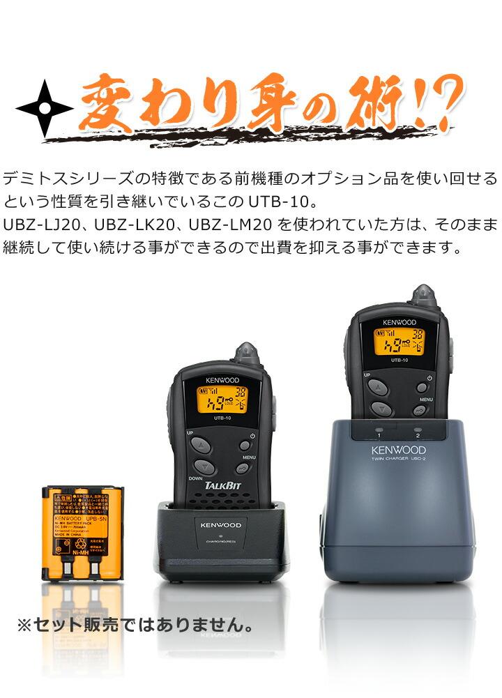 ケンウッドインカムのUBZシリーズとオプションが使いまわせます。