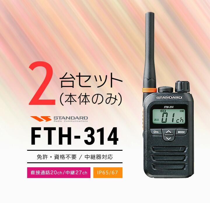 スタンダード トランシーバー FTH-314 2台セット(本体のみ)