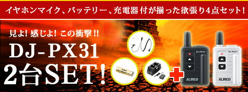 DJ-PX31 2台セット