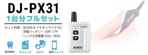 DJ-PX31 WORKIEイヤホンマイクセット