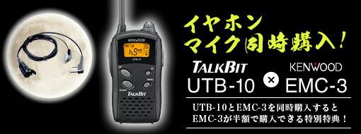 UTB-10 EMC-3イヤホンマイクセット