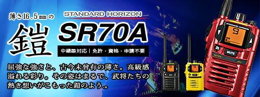 SR70A