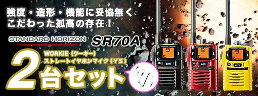 SR70A 2台分フルセット