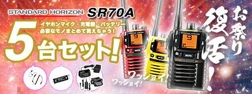 SR70A 5台分フルセット