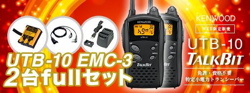 UTB-10 EMC-3 2台分フルセット