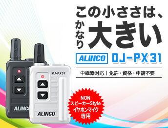 アルインコ インカム DJ-PX31 最小、最軽量イヤホンマイク対応タイプ