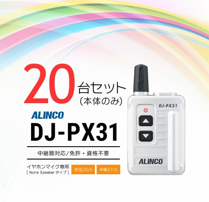 ポケットに隠れる小型・軽量インカム、アルインコDJ-PX31_20台セット