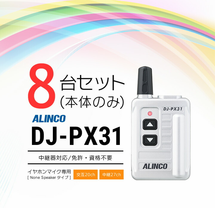 ポケットに隠れる小型・軽量インカム、アルインコDJ-PX31_8台セット