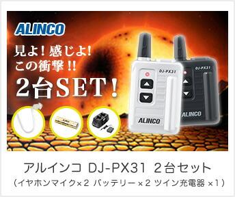 DJ-PX31 2台セットページはコチラ