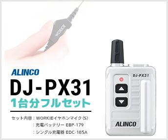 DJ-PX31 1台分フルセットページはコチラ