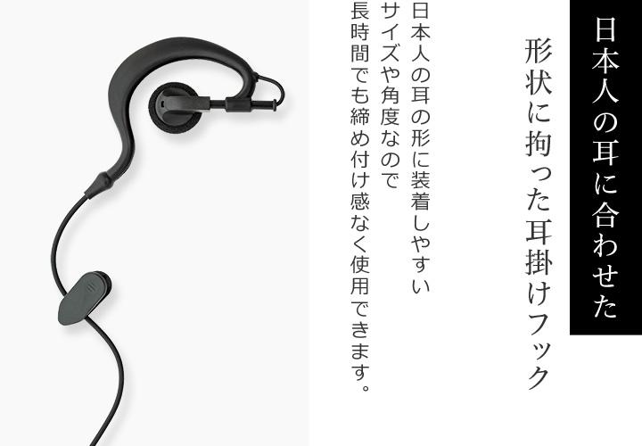 日本人の耳の形にフィットする耳掛け部分