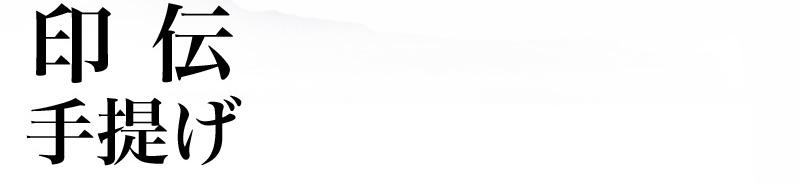 印傳屋 印伝 本鹿革ハンドバッグ [37] ハンド 6401