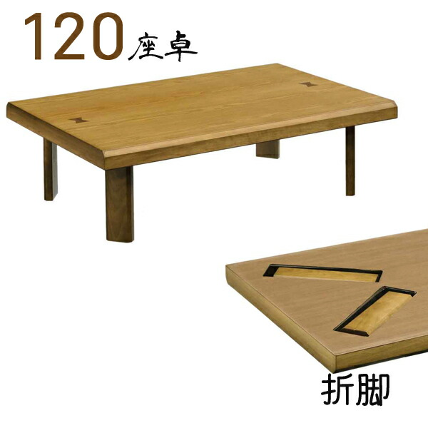 座卓 幅120cm 完成品 テーブル おしゃれ 折れ脚 ローテーブル テーブル リビングテーブル 北欧 モダン シンプル シック 和風 木製 食卓テーブル ちゃぶ台