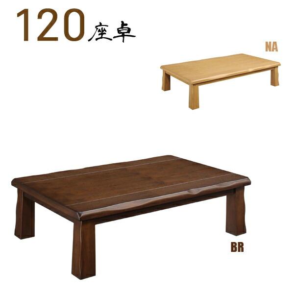 座卓 120 ローテーブル