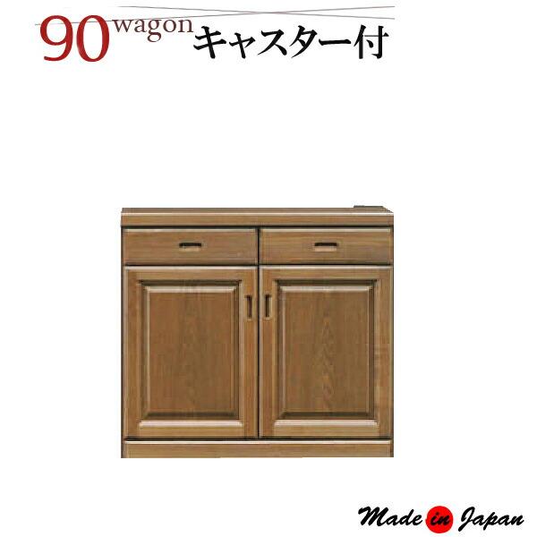 和風 キッチンカウンター 90 完成品 おしゃれ シンプル 日本製 収納家具 モダン 木製 無垢 大川家具 収納