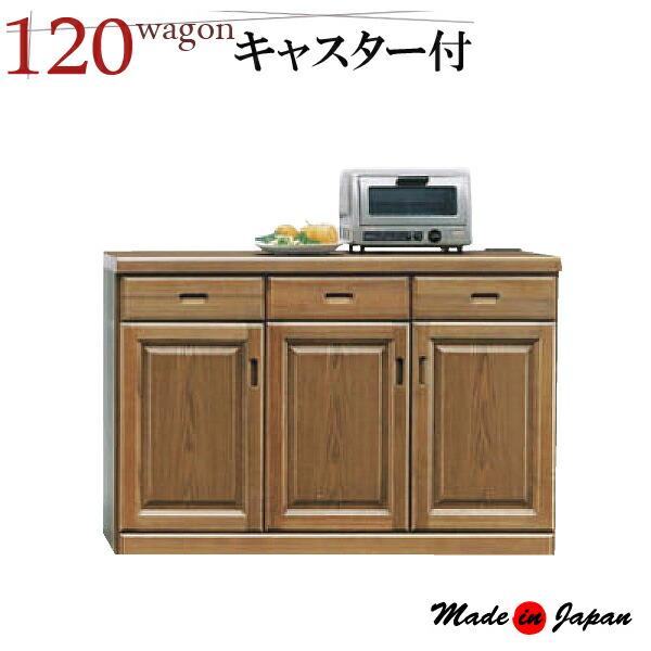 和風 キッチンカウンター 120 完成品 おしゃれ シンプル 日本製 収納家具 モダン 木製 無垢 大川家具 収納