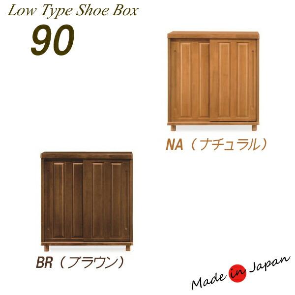 下駄箱 完成品 90 おしゃれ シンプル 日本製 収納家具 モダン 木製 無垢 大川家具 収納