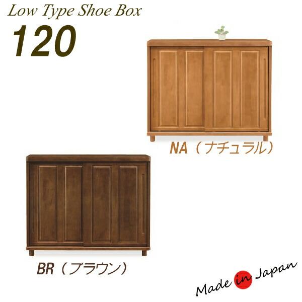 下駄箱 完成品 120 おしゃれ シンプル 日本製 収納家具 モダン 木製 無垢 大川家具 収納