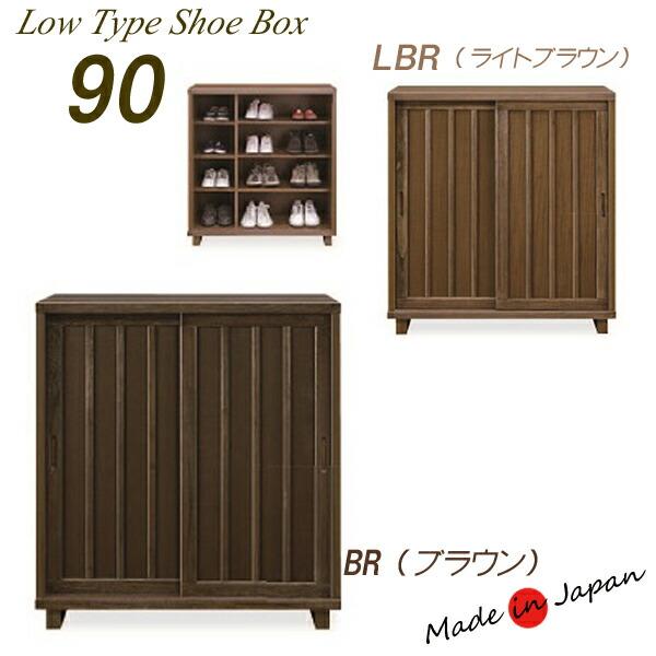 靴箱 完成品 90 おしゃれ シンプル 日本製 収納家具 モダン 木製 無垢 大川家具 収納