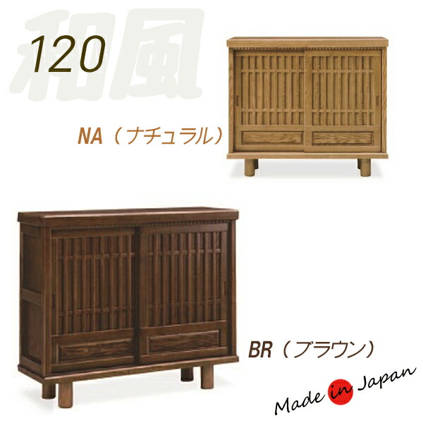 格子 靴箱 完成品 120 おしゃれ シンプル 日本製 収納家具 モダン 木製 無垢 大川家具 収納