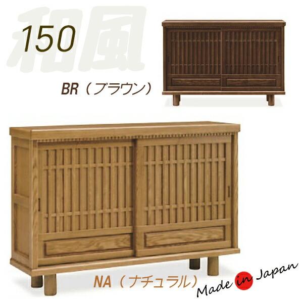 格子 靴箱 完成品 150 おしゃれ シンプル 日本製 収納家具 モダン 木製 無垢 大川家具 収納