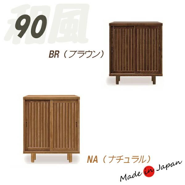 和風 靴箱 完成品 90 おしゃれ シンプル 日本製 収納家具 モダン 木製 無垢 大川家具 収納