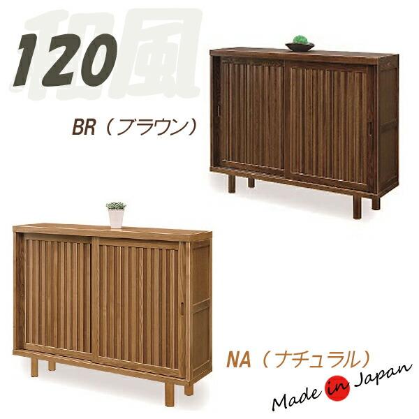和風 靴箱 完成品 120 おしゃれ シンプル 日本製 収納家具 モダン 木製 無垢 大川家具 収納