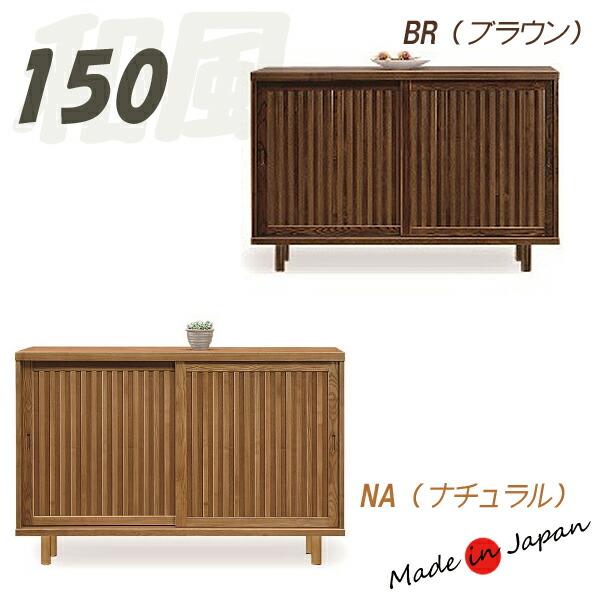 和風 靴箱 完成品 150 おしゃれ シンプル 日本製 収納家具 モダン 木製 無垢 大川家具 収納