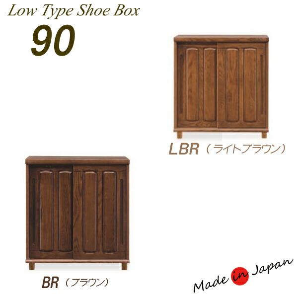 和風 下駄箱 完成品 90 おしゃれ シンプル 日本製 収納家具 モダン 木製 無垢 大川家具 収納