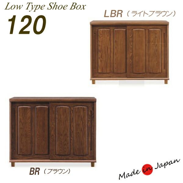 和風 下駄箱 完成品 120 おしゃれ シンプル 日本製 収納家具 モダン 木製 無垢 大川家具 収納