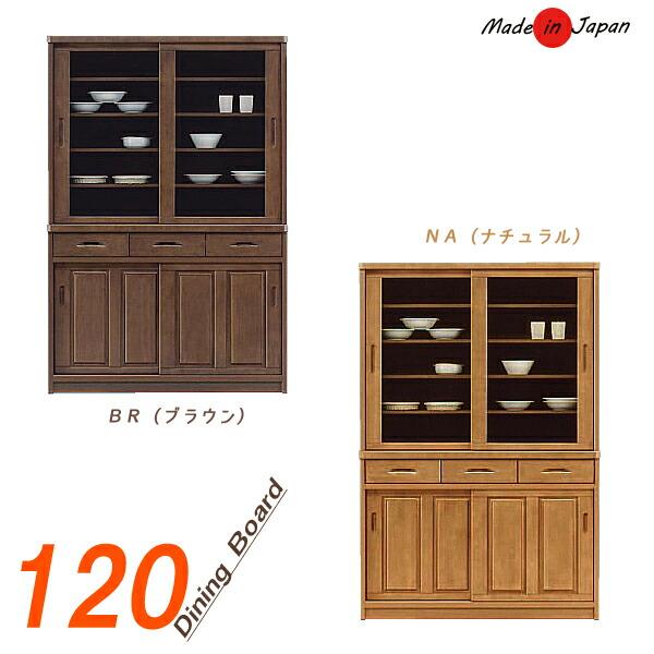 食器棚 完成品 120 おしゃれ シンプル 日本製 収納家具 モダン 木製 無垢 大川家具 収納