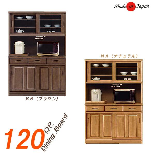 オープン食器棚 完成品 120 おしゃれ シンプル 日本製 収納家具 モダン 木製 無垢 大川家具 収納