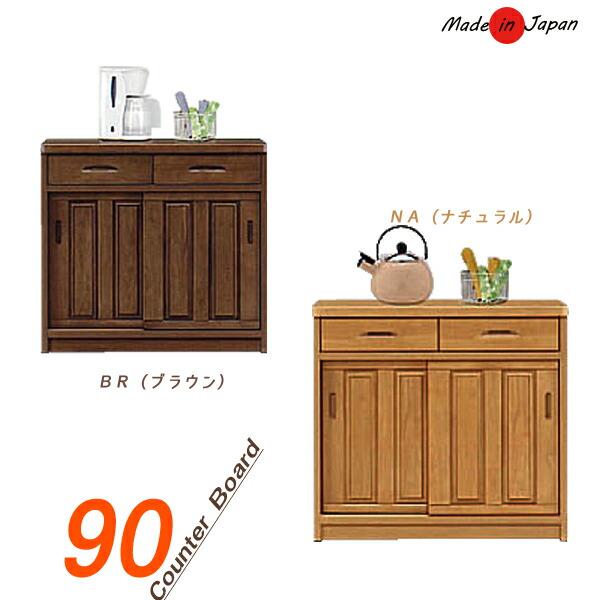 カウンター 完成品 90 おしゃれ シンプル 日本製 収納家具 モダン 木製 無垢 大川家具 収納