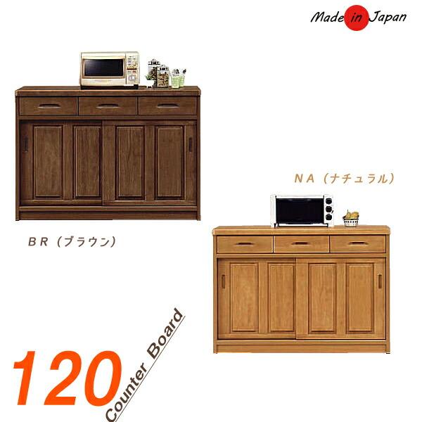 カウンター 完成品 120 おしゃれ シンプル 日本製 収納家具 モダン 木製 無垢 大川家具 収納