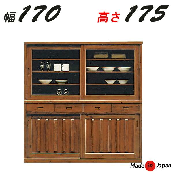 食器棚 完成品 幅170cm 高さ175cm おしゃれ シンプル 日本製 収納家具 モダン 木製 無垢 大川家具 収納